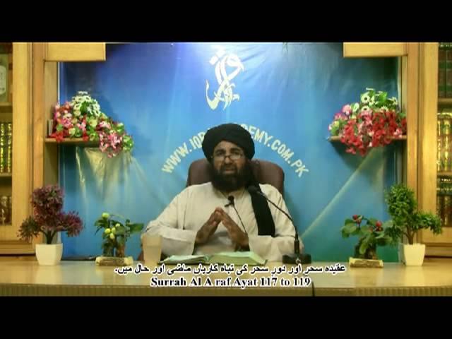 Aqeeda e Seher Aur Daur e Seher ki Tabah Karian Mazi Aur Haal Mein  Surrah Al A raf Ayat 117 to 119