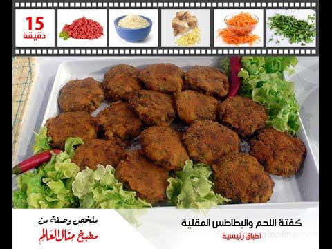 ملخص وصفة كفتة اللحم والبطاطس المقلية - مطبخ منال العالم