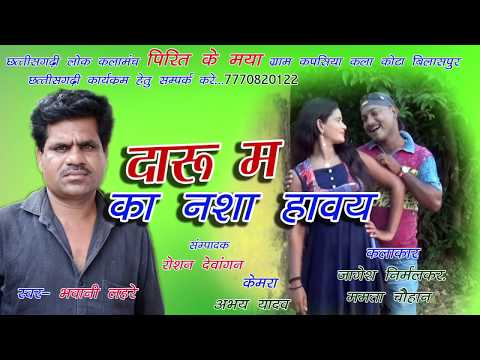Daru Ma Ka Nsa Hawya New Cg Song 2018