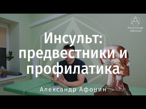 Инсульт:  предвестники, механизмы возникновения, цели для профилактики | Александр Афонин