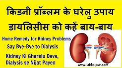 किडनी प्रॉब्लम के घरेलु उपाय, डायलिसीस को कहें बाय-बाय | Kidney Ka Gharelu Upchar