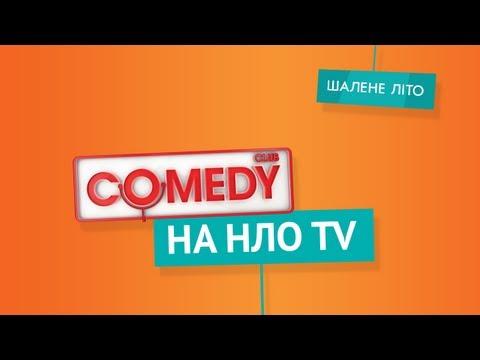 Comedy Club на НЛО tv - Серж Гореликов