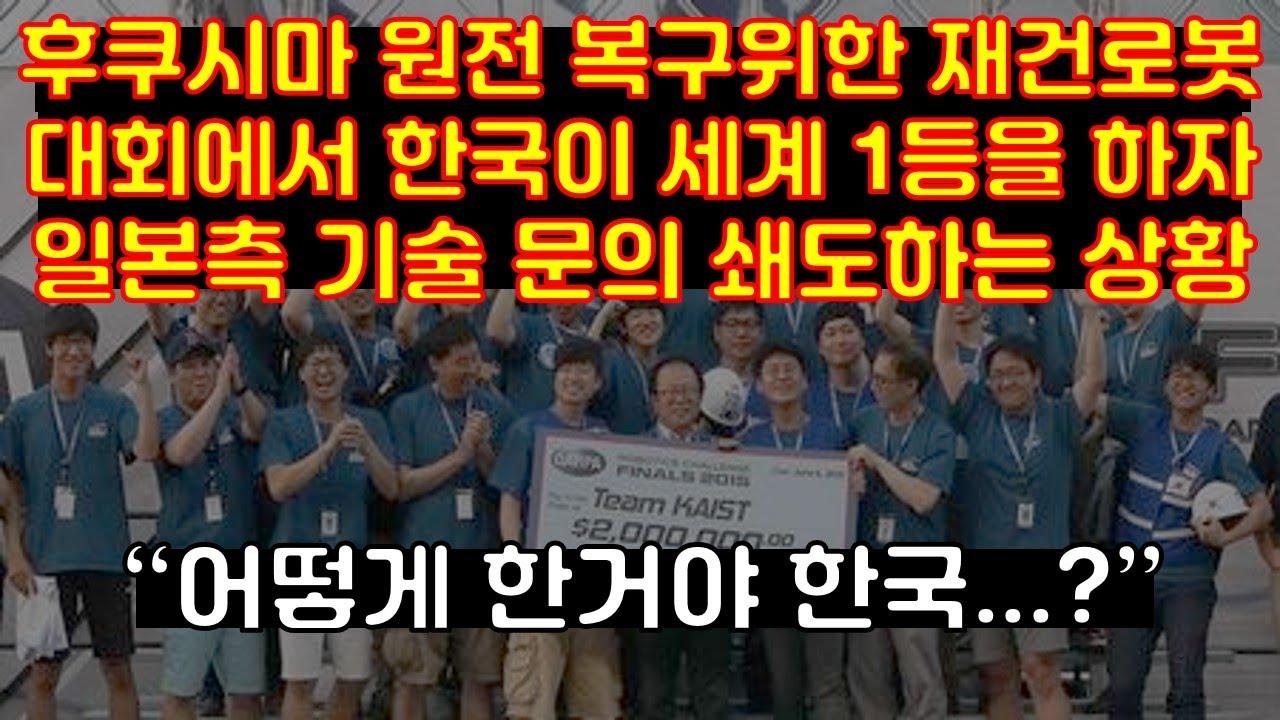 후쿠시마 원전 복구위한 재건로봇 대회에서 한국이 세계 1등을 하자 일본 측 기술 문의 쇄도하는 상황