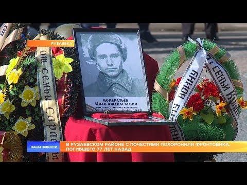 В Рузаевском районе с почестями похоронили фронтовика, погибшего 77 лет назад