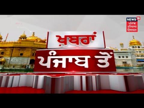 ਦੋਪਹਰ ਦੀ ਤਾਜ਼ਾ ਖਬਰ | PUNJAB NEWS | DECEMBER 12, 2018