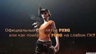 Официальный Эмулятор PUBG или как поиграть в PUBG на слабом ПК?