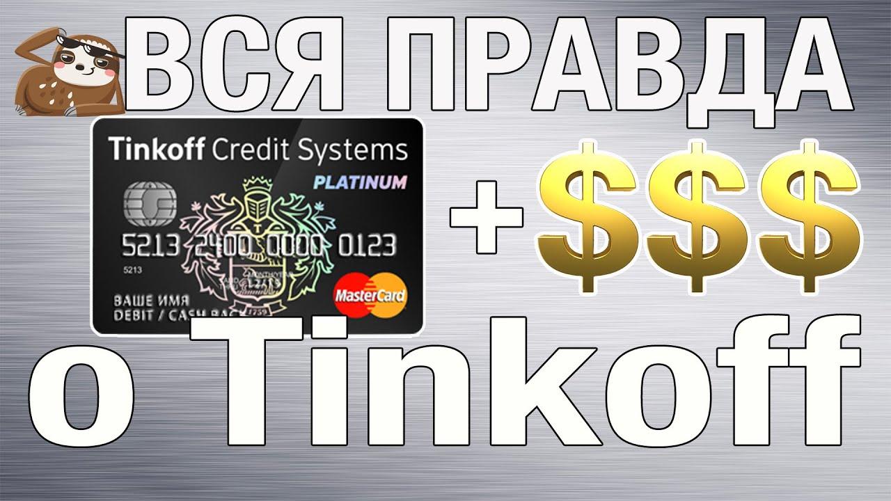Оформление онлайн и бесплатная доставка: кредитные и дебетовые карты, кредиты, сотовый оператор, страхование и другие услуги для физических.