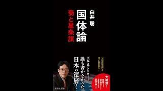【紹介】国体論 菊と星条旗 集英社新書 (白井 聡)
