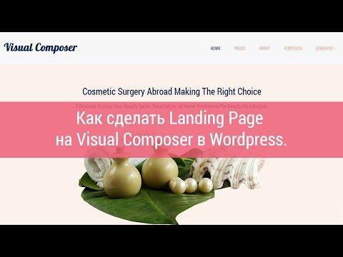 Как сделать Landing Page на Visual Composer в Wordpress
