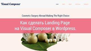 видео Как сделать Landing page на WordPress