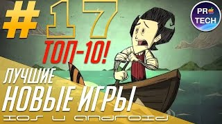 [№17] ТОП-10 лучших новых игр для iOS и Android: Five Nights at Freddy's 5, Star Wars, Don't Starve