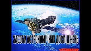 Астрономія: урок 5. Засоби астрономічних досліджень
