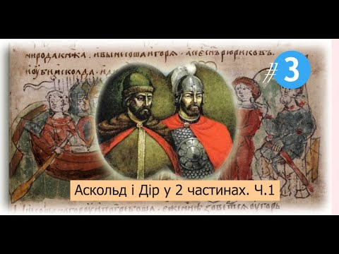 Vlog #3. АСКОЛЬД І ДІР У 2 ЧАСТИНАХ. Ч.1 (ASKOLD & DIR IN 2 VOLUMES. VOL. 1)