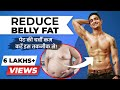 BELLY FAT - Final Solution | Scientific way to lose belly fat! | BeerBiceps Hindi