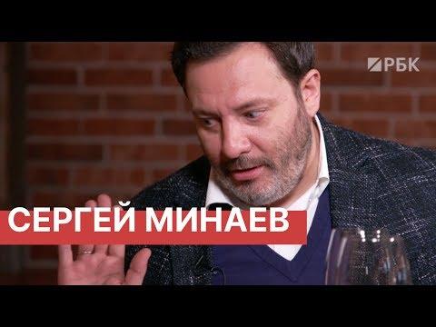 Сергей Минаев в
