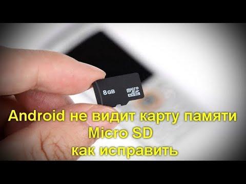 Как работает карта памяти в смартфоне