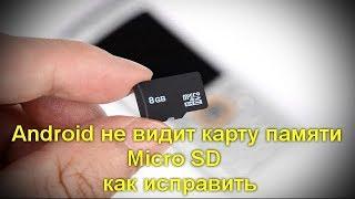 видео Форматируем карту памяти microSD, чтобы она стала внутренней памятью