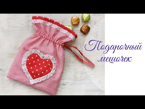 Как сшить подарочный мешочек своими руками. Мешочек с завязками. Diy Valentine's Day