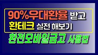 [환율길라잡이#2]90%우대환율로 환테크 실전해보기 (…