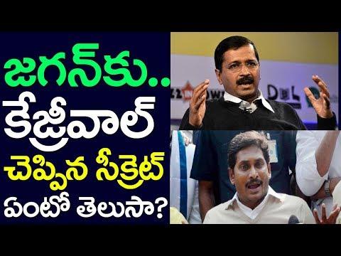 Arvind Kejriwal Said Secret To Jagan | Delhi | AP | Nandyal By Election | Chandrababu Naidu | Taja30