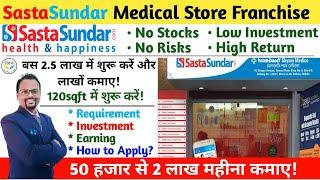 SastaSundar Franchise| Medical Franchise| How to apply for Sastasundar Franchise|| #epharmacy screenshot 1