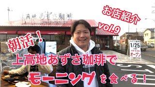 【朝活】オープンしたての珈琲屋でモーニング食べてきた!【お店紹介vol.9】