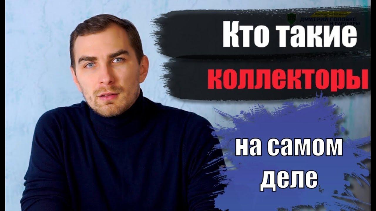 ? Кто такие коллекторы на самом деле - юрист Дмитрий Головко - YouTube.