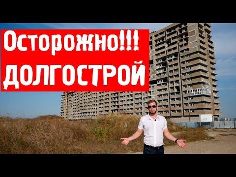 Топ 10 долгостроев Краснодара|| Переезд в Краснодар.