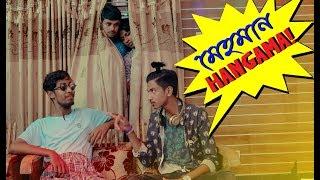 মেহমান হাংগামা | Dhaka Guyz | Bangla New Funny Video | Mehman Hangama