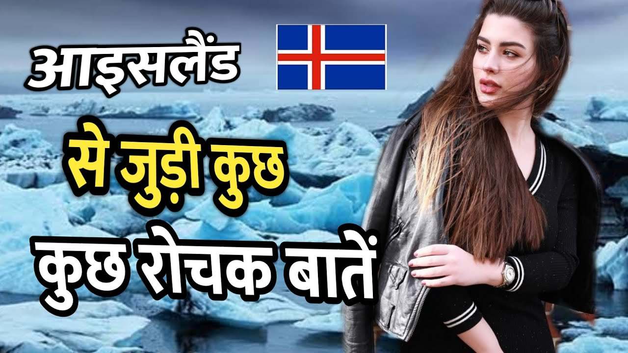 Iceland एक शानदार देश    Amazing Facts About Iceland in Hindi