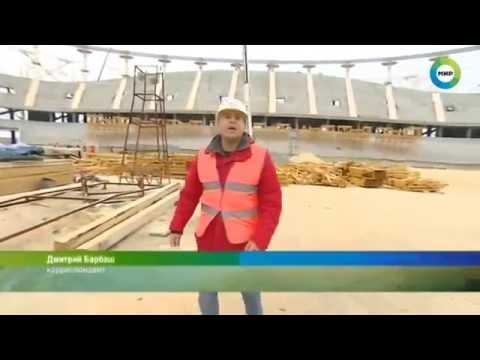 МИР ТВ Стадионы будущего как готовятся в России к ЧМ-2018