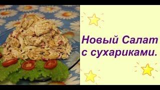 Новый Салат с Сухариками.| Tuna Salad Recipe.