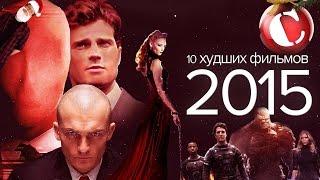 10 худших фильмов 2015 года