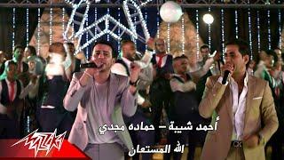 احمد شيبة / حمادة مجدي - اغنيه الله المستعان  (النداله شغاله)  اغنيه عيد الاضحي ٢٠١٩