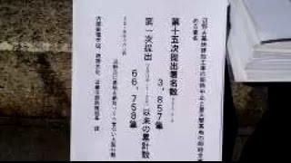 160303 近畿中部防衛局への第15次署名提出by大阪行動のみなさん
