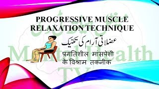 What is Progressive Muscle Relaxation Techniques in Urdu/Hindi Lecture-25