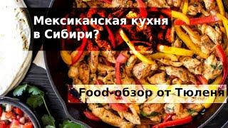Мексиканская кухня в Сибири? И такое бывает