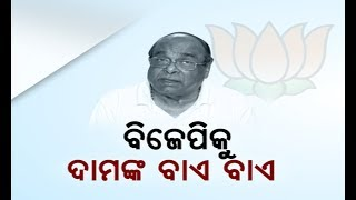 Gambar cover Reporter Live: Damodar Rout Quits BJP Today