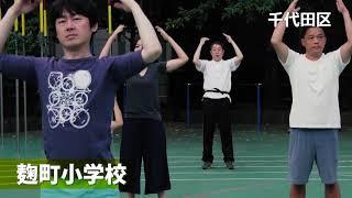 ラジオ体操会発祥の地 千代田区