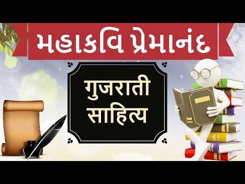 Gujarati Literature - Premanand Bhatt મહાકવિ પ્રેમાનંદ गुजराती साहित्य Gujarat exams & UPSC Optional