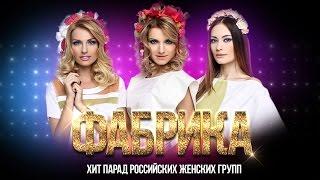 Группа Фабрика. Звезды 2000-х. Хит парад Российских женских групп