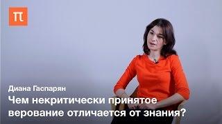 Философия Мераба Мамардашвили — Диана Гаспарян