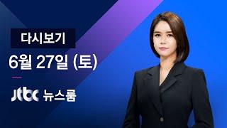2020년 6월 27일 (토) JTBC 뉴스룸 다시보기 - '대장균 감염' 8명 더 늘어 57명