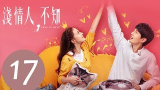 【ENG SUB】《浅情人不知 Love is Deep》EP17——主演:胡耘豪,康宁,赵毅新