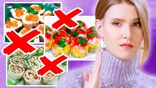 АНТИТРЕНДЫ НОВОГОДНИХ ЗАКУСОК | Бутерброды с икрой, Фаршированные грибы, Заливное, Рулет из лаваша