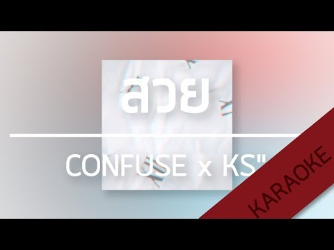 "สวย (HOW BEAUTIFUL) - CONFUSE x KS"" [Karaoke] 