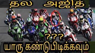 Thala ajith  bike race|| Find Ajith in the video||