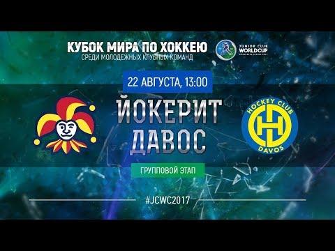 Junior Club World Cup 2017. Jokerit (U20) - Davos (U20)