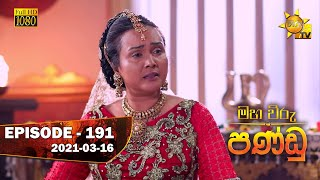 Maha Viru Pandu | Episode 191 | 2021-03-16 Thumbnail