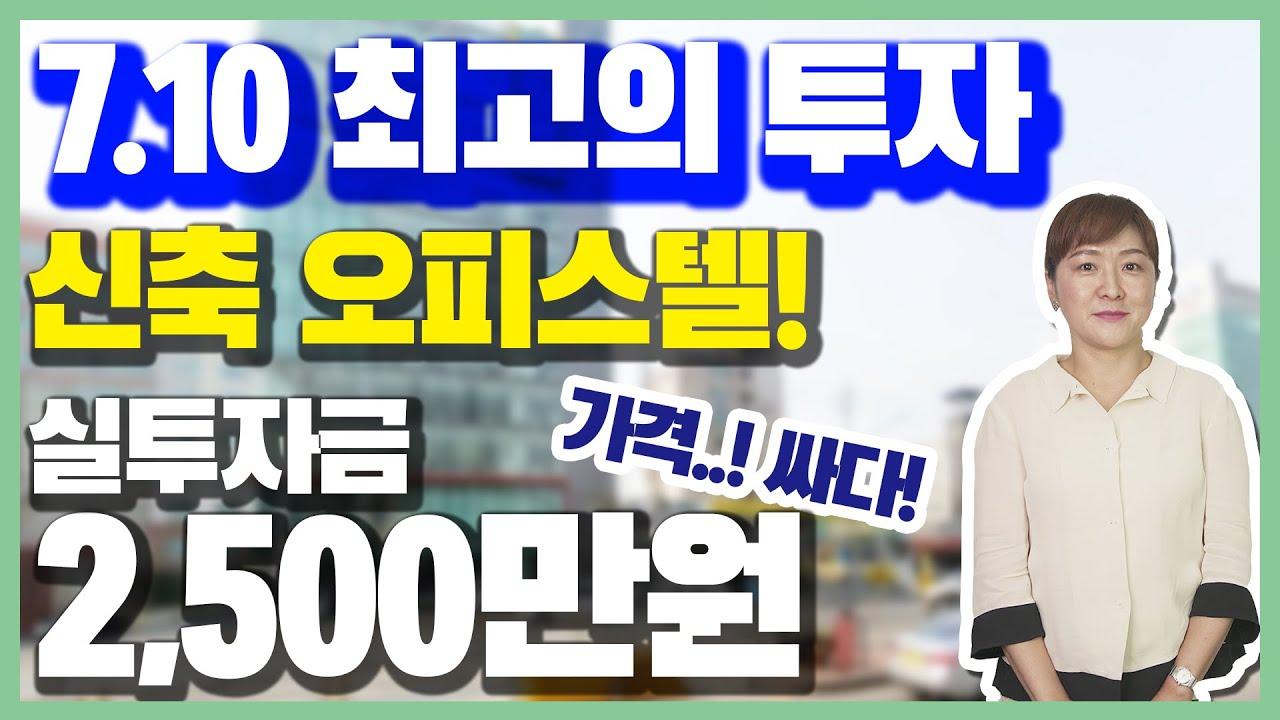 7.10 대책의 최적화 투자! 서울 강북의 개발핵심 장한평 오피스텔!